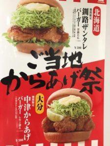 mos-kushiro-zantare2